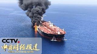 《中国财经报道》两艘油轮在阿曼湾海域遭袭 20190614 16:00   CCTV财经