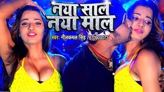 Neelkamal Singh NEW YEAR PARTY SONG 2019 - नया साल नया माल - Bhojpuri Hit Songs 2019 New
