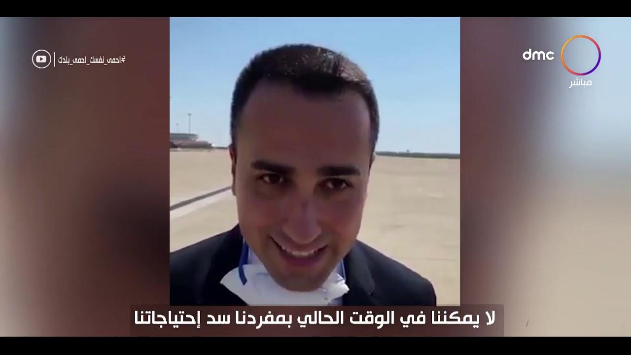 مصر تستطيع - أحمد فايق يعرض الحديث الذي دار بين وزير الخارجية الايطالي ووزيرة الصحة هالة زايد