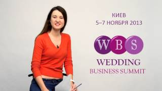 Свадебная Эльфа приглашает на Wedding Business Summit в Киев
