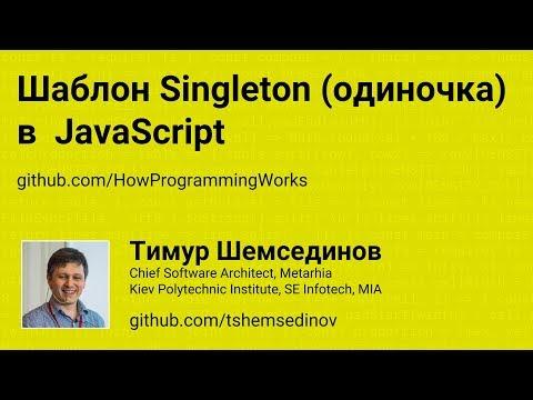 Шаблон Singleton (синглтон) в  JavaScript