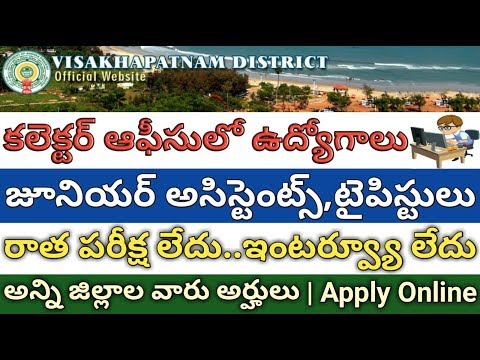 Group 4 Junior Assistants,Typists Posts Recruitment Notification in Visakhapatnam   job search