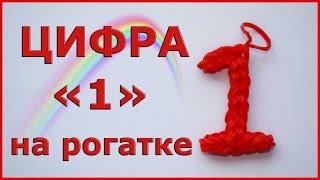 Цифра 1 из резинок на рогатке | Number One #1 Charm Rainbow Loom