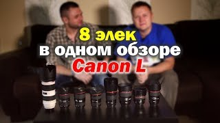 Обзор 8 объективов из серии Canon L. Интервью с Юрой