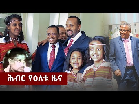 Hiber Radio Daily Ethiopian News April 2, 2018