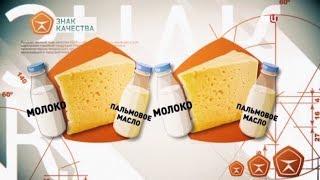 Сыр. Знак качества
