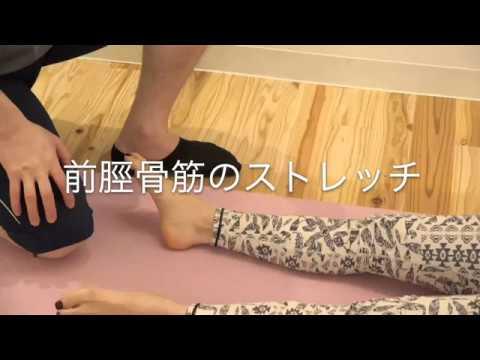 04前脛骨筋のストレッチ