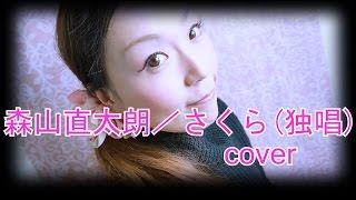 森山直太朗 - さくら(独唱) (Cover by MINA) ☆関連動画☆ 森山直太朗 -...