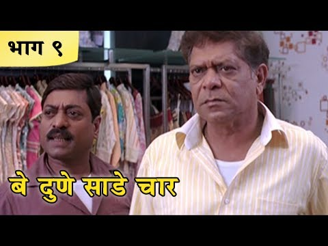 Be Dune Saade Chaar - Part 9/11 - Superhit Comedy Marathi Movie - Sai Tamhankar, Sanjay Narvekar