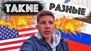 Чем Америка Отличается От России