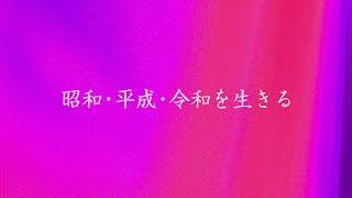 昭和・平成・令和と歌い続けて「歌手生活55周年」の森進一。 その比類なき歌声が、新時代に捧ぐ人生讃歌! 昭和41年に「女のためいき」でデビュー。「港町ブルース」「 ...