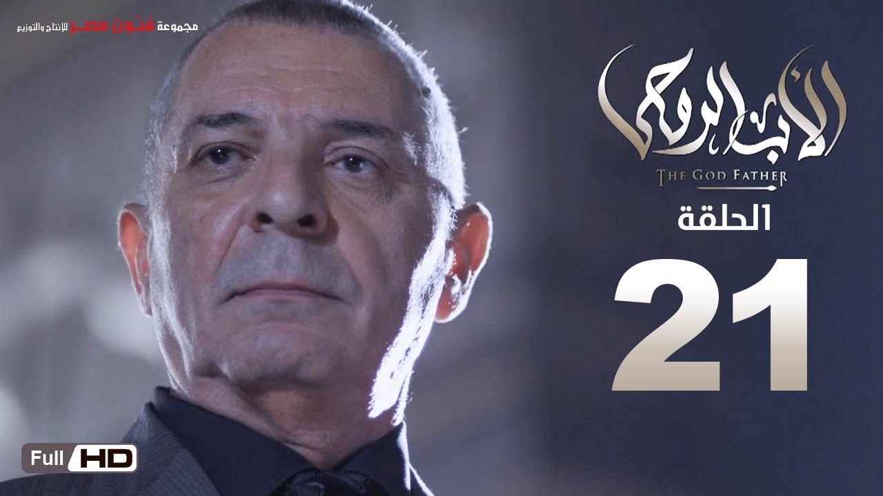 مسلسل الأب الروحي Hd الحلقة 21 الحادية والعشرون The Godfather Series Episode 21