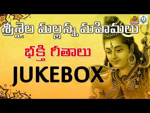 Srisaila Mallikarjuna Telugu Songs || Lord Shiva Devotional Songs Telugu Jukebox || Shakar Songs