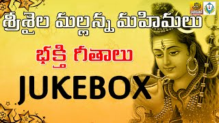 Srisaila Mallikarjuna Telugu Songs || Lord Shiva Devotional Songs Telugu Jukebox || Shakar Songs