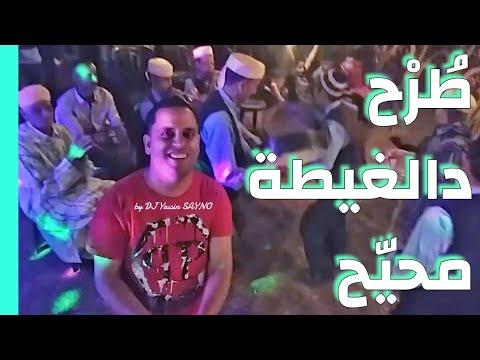 Ghayta Jbala A3ras 2018 Habloh Nsa, Khardala Nayda Ghaita Jabalia Maroc