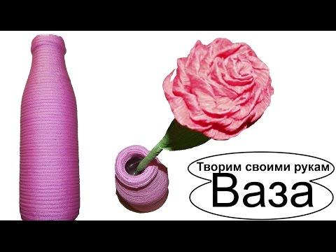 Смотреть Ваза своими руками из шнурка видео урок. Как сделать красивую вазу из бутылки