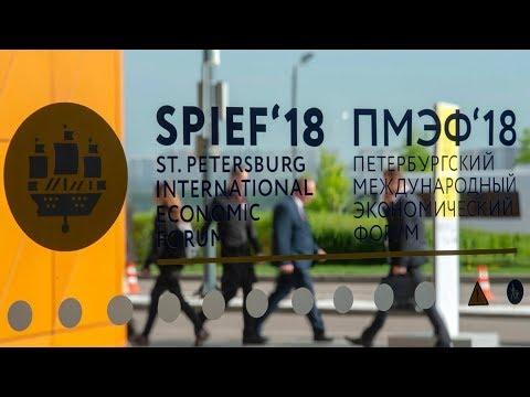 2018 SPIEF Special program Episode 1