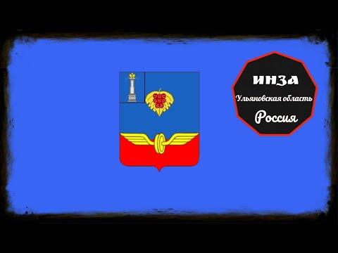 Инза, Ульяновская область (Russian Federation)