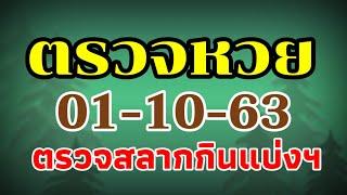 ตรวจหวย 01/10/63 ตรวจสลากกินแบ่งรัฐบาล 1 ตุลาคม 2563