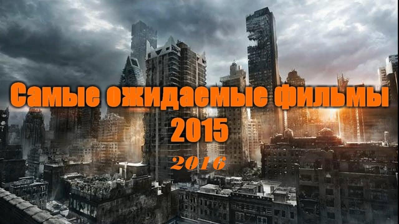 Самые ожидаемые фильмы - Kinopoisk Ru