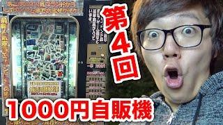 【第4回】1000円自販機で大当たりを当てるぞ! thumbnail