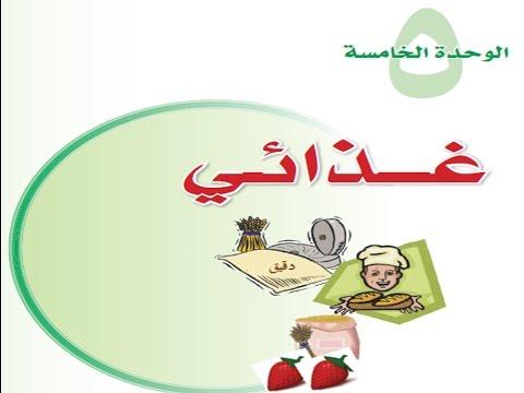 حل كتاب اسريه للصف الخامس الفصل الدراسي الثاني كامل