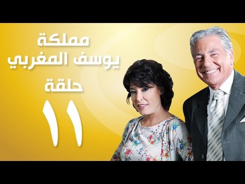 Episode 11 - Mamlaket Yousef Al Maghraby | الحلقة الحادية عشر - مسلسل مملكة يوسف المغربي