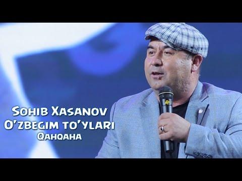 Sohib Xasanov - O'zbegim to'ylari (Qahqaha)   Сохиб Хасанов - Узбегим туйлари (Кахкаха)