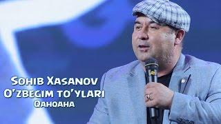 Sohib Xasanov - O'zbegim to'ylari (Qahqaha) | Сохиб Хасанов - Узбегим туйлари (Кахкаха)
