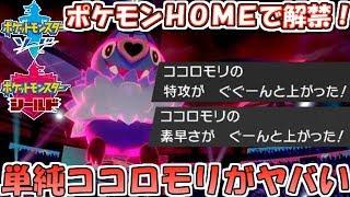 【ポケモン剣盾】HOMEで解禁された単純ココロモリは最強のダイジェット使い!?【ランクバトル】
