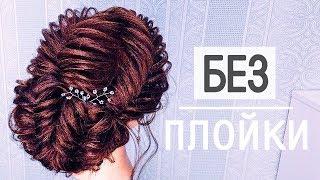 NO HEAT Hairstyle ★ ПРИЧЕСКИ. Простая ТЕКСТУРНАЯ прическа из кос на Выпускной