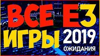 Все игры выставки E3 2019