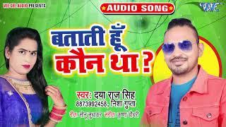कौन था ? आ गया जवाब I #Daya Raj Singh, Nisha Gupta I बताती हूँ कौन था I Batati Hu Koun Tha 2020 Song