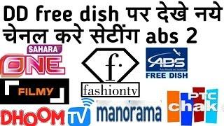 dd free dish पर द ख नय च नल कर स ट ग abs 2 new satalight add new channel dd free dish