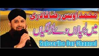 Punjabi Naat Sharif   Owais Raza Qadri Naats   Beautiful New Naat 2017   HD Naat
