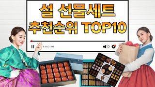 설 선물세트 인기상품 TOP10 순위 비교 추천