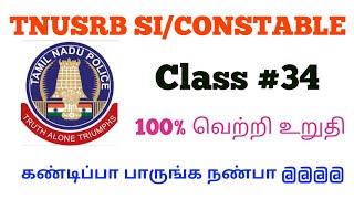 TNUSRB SI/CONSTABLE ONLINE CLASS #34 #ThamizhanRaj #samacheer