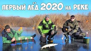 ПЕРВЫЙ ЛЁД 2020 ОТКРЫТИЕ!!! ЧУТЬ НЕ УТОНУЛИ!!! РЫБАЛКА на ЖЕРЛИЦЫ и БАЛАНСИР 2020