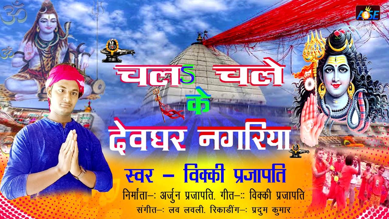 चला चले के देवघर नागरिया - Chala Chale Ke Dev Ghar Nagariya - Vicky Prajapati - Bhojpuri Sawan Song