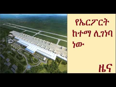 Ethiopia to break ground for new mega airport project