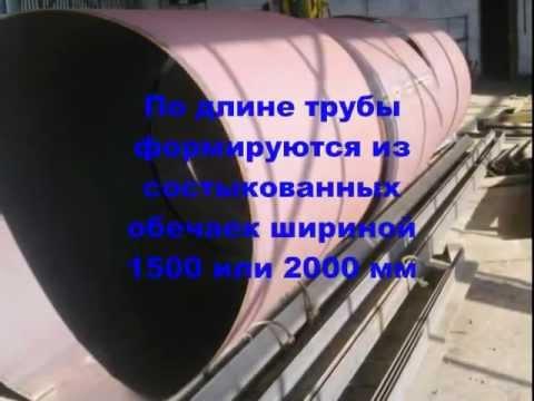 Трубы стальные электросварные Ф 630-2420 мм (обечайки)
