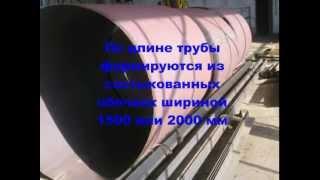 Трубы стальные электросварные Ф 630-2420 мм (обечайки)(Организация производит стальные новые трубы больших диаметров (обечайки): Ф 630, 720, 820, 920, 1020, 1120, 1220, 1420, 1620,..., 2012-08-25T17:32:55.000Z)