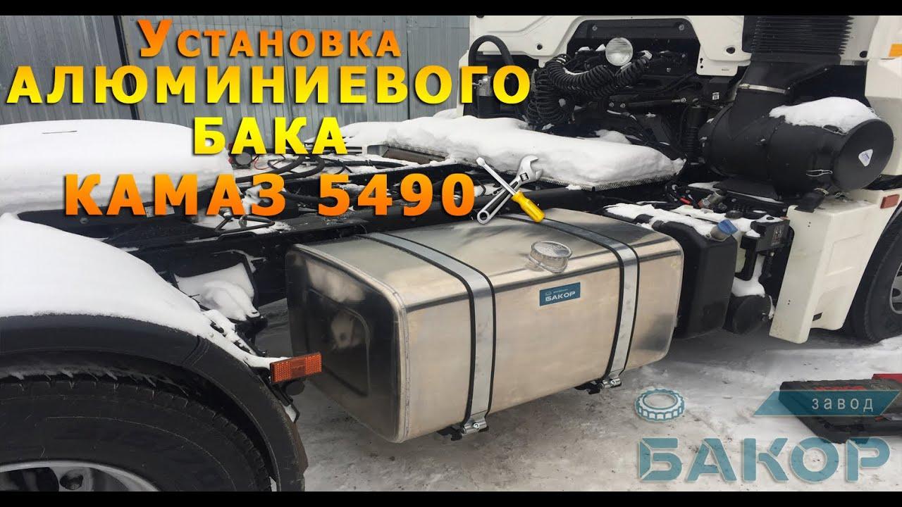 Камаз 5490 Установка бака 400 л