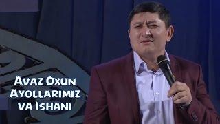 Avaz Oxun - Ayollarimiz va Ishani | Аваз Охун - Аёлларимиз ва Ишани