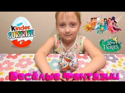 Киндер сюрприз Феи Диснея распаковка игрушек играем разные игрушки Kinder Surprise