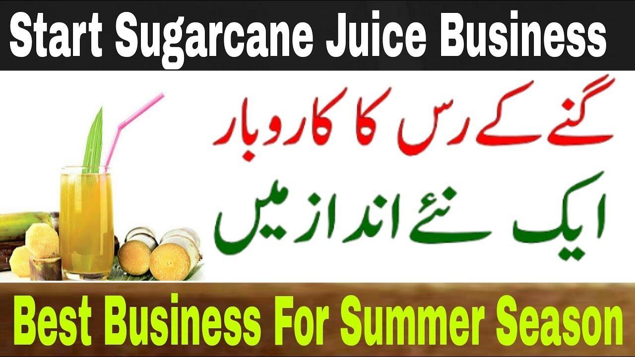 Sugarcane juice Business in urdu