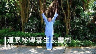道家秘傳回春長壽術(郁樹心師傅)