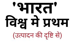 भारत का विश्व में प्रथम स्थान India Ranks First in the World in Production