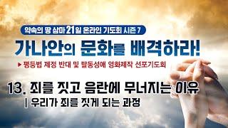 삼마교회 2021년 가나안의 문화를 배격하라13 [죄를…