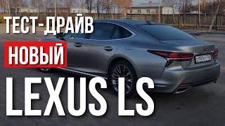 Lexus Ls 2019. Тест Драйв. Ls 500 Или Ls 350?